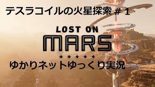 ファークライ5の火星DLCをやっていきます。 宇宙汁がパワーワード過ぎる… 以前のリアルタイムゆっくり実況で言っていた積みゲー崩しの一環に...