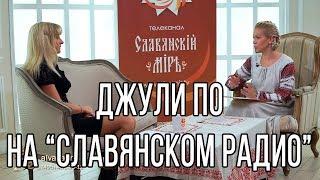 Интервью Джули По на радио