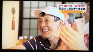 2017年7月9日(日)に浜名湖かんざんじ温泉にある舘山寺本堂で開催され...