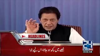 News Headlines | 4:00 AM | 21 Oct 2018 | 24 News HD