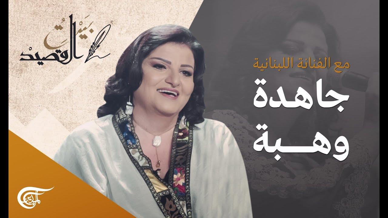 بيت القصيد | الفنانة اللبنانية جاهدة وهبة | 2021-10-23  - نشر قبل 21 ساعة