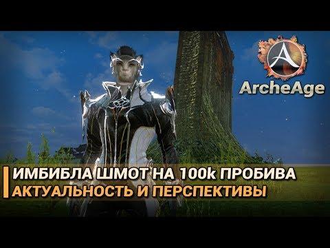 ArcheAge 5.1. Имбибла шмот на 100к пробива. Актуальность и перспективы