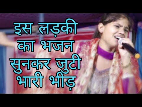 कलयुग में भी इस लड़की का भजन सुनकर जुटी भारी भीड़ ||Bhakti Sagar || Surbhi Sharma || Chaprana music
