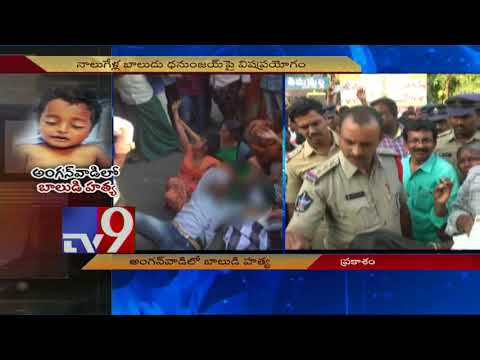 4 year old boy poisoned and murdered by Asha worker in Prakasam  - TV9 Trending