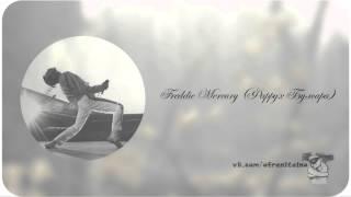 Фрэнки-Шоу - Фредди Меркьюри(http://vk.com/ofrenitelno