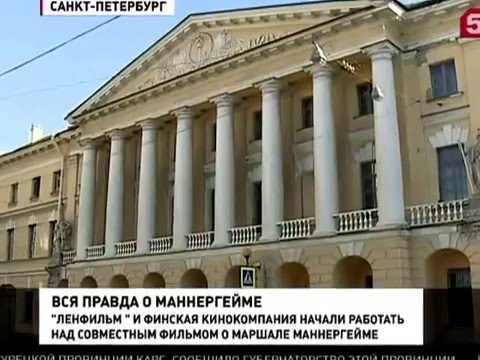 Фильм о Маннергейме/ Carl Gustaf Emil Mannerheim