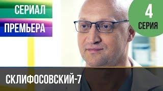 Склифосовский 7 сезон 4 серия - Склиф 7 - Мелодрама 2019 | Русские мелодрамы