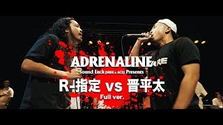 R-指定 vs 晋平太 Full ver.【ADRENALINE 2019 FINAL】