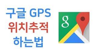 🛰️구글 GPS 핸드폰 위치추적 하는법, 위치추적 못하게 해제해서 피하는법 screenshot 5
