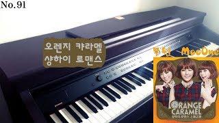 오렌지 캬라멜 (Orange Caramel) - 샹하이 로맨스 (Shanghai Romance) [Piano…