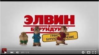 Элвин и бурундуки Грандиозное бурундуключение 2016 Русский трейлер
