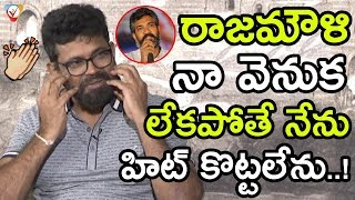 Sukumar Emotional Speech About Rajamouli || Suk...
