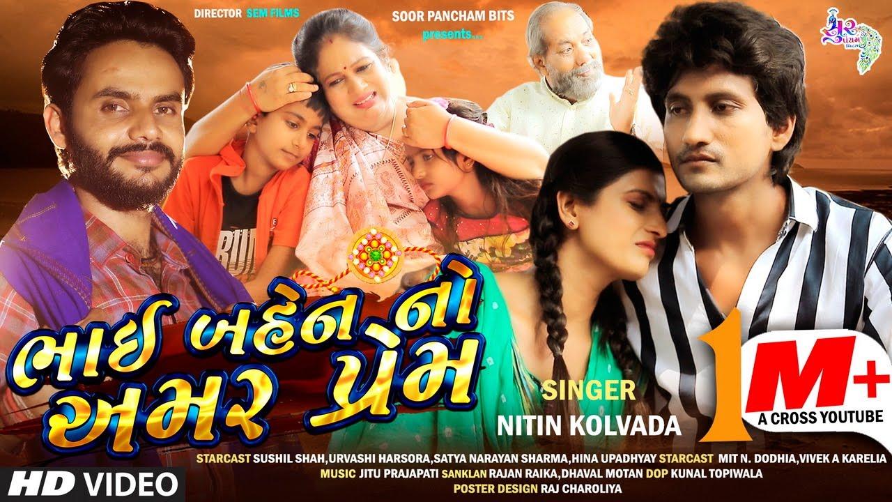 Bhai Bahen No Amar Prem | By Nitin kolvada | Rkashabandhan Special Release gujarati song 2020
