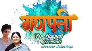 Top Ganapati Essentials |  Shubha Mudgal | Uma Mohan | Audio Jukebox | Times Music Spiritual