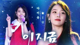 Download lagu [2017 SBS 가요대전] 아이유, 가요대전의 문을 여는 아름다운 무대 '이 지금'