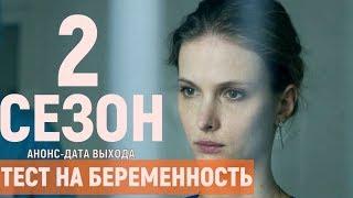 """""""Тест на беременность 2 сезон 1-16 серия"""" Премьера дата выхода- анонс сериала"""