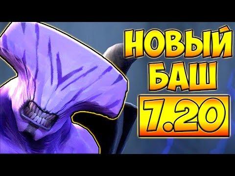 видео: ДВОЙНОЙ УДАР ОТ БАША! ВОЙД 7.20 ДОТА 2 █ faceless void 7.20 dota 2