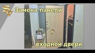 Замена панели входной двери