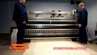 Лавандерия - Фабрика стирки ковров в Кемерово(Фабрика «Лавандерия» предлагает - многоэтапную стирку ковров. На нашей фабрике установлено уникальное..., 2014-10-27T07:23:56.000Z)
