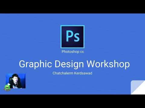SMT Graphic Design Workshop Part 0 - Overview
