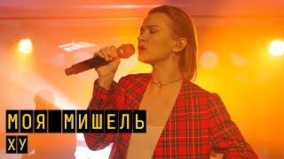 """Моя Мишель - ХУ   """"Пятница с Региной"""""""