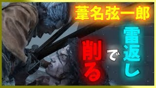 【SEKIRO攻略】葦名弦一郎を倒すには「雷返し」が有効!