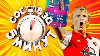ИГРОК НА ВСЕ ПОЗИЦИИ ФИФА 17: СОСТАВ ЗА ПЯТЬ МИНУТ