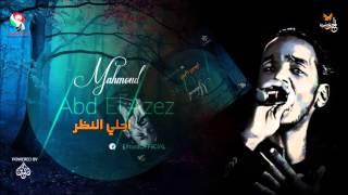 محمود عبد العزيز   _ اجلي النظر / mahmoud abdel aziz