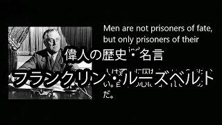 名言集 偉人 偉人レジェンド妖怪 ルーズベルト 歴史を創った有名人 言葉...