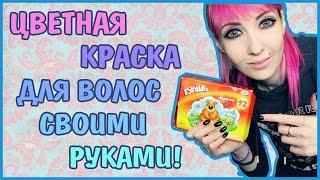 видео Как смыть краску с волос в домашних условиях