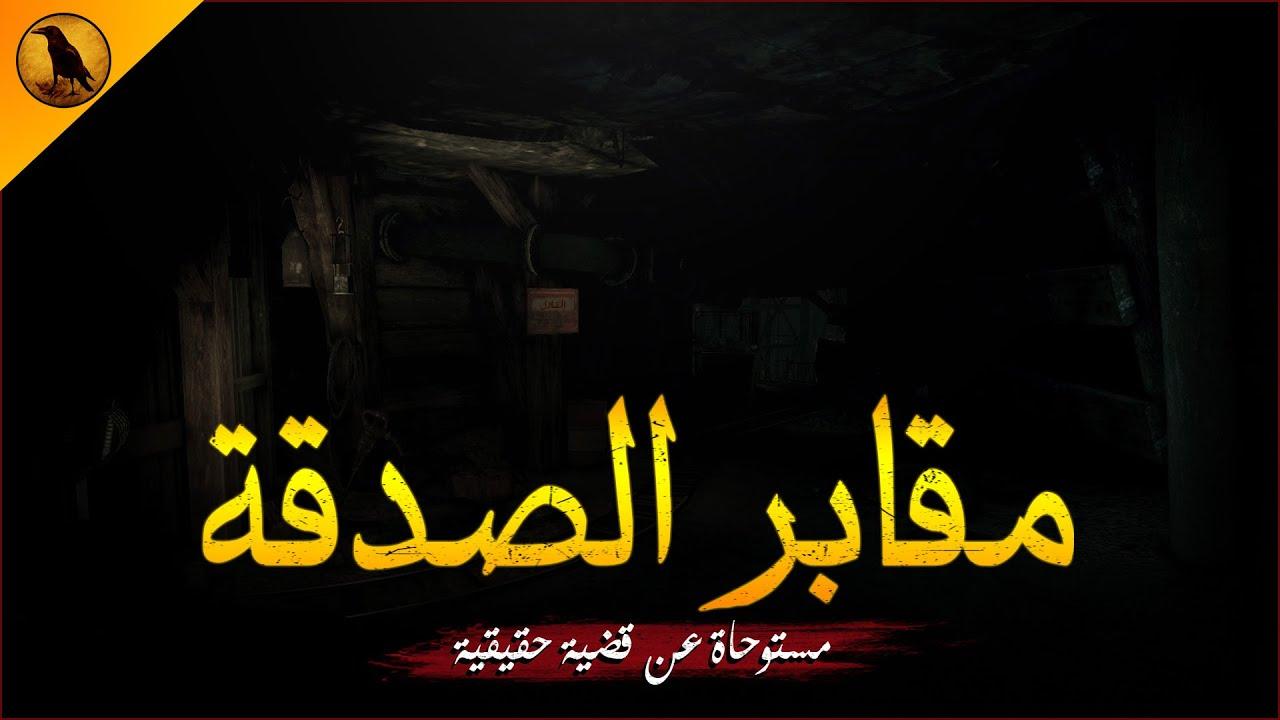 مستوحاة عن قضية حقيقية إستخراج 90 هيكل عظمي من مقابر صدقة بالقليوبية مصر لأعمال تخص البناء! | الراوي