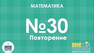 Онлайн-урок ЗНО. Математика №30. Повторение.