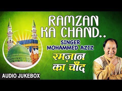 ► रमज़ान का चाँद  ◄ (AUDIO JUKEBOX) ||  MOHD. AZIZ || RAMADAN 2017 || T-Series Islamic Music