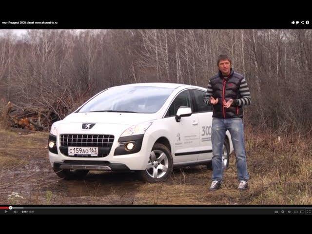 тест Peugeot 3008 diesel      www.skorost-tv.ru