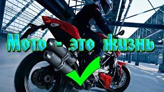 Мото - это жизнь| Moto is Life