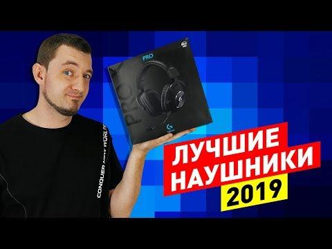 ТОП ЛУЧШИХ НАУШНИКОВ 2019!