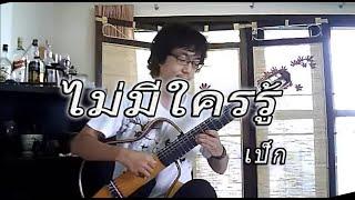 ไม่มีใครรู้ เป็ก / Fingerstyle Solo Guitar / by Nobu