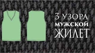 Узор крючком для мужского жилета\\Безрукавка\\ Переход от ряда к ряду\\Вязание Прямые трансляции