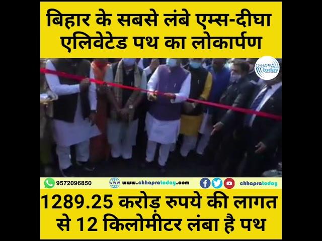 बिहार के सबसे लंबे एम्स-दीघा एलिवेटेड पथ का लोकार्पण