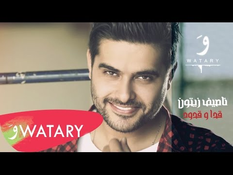 Nassif Zeytoun - Adda W Edoud [Lyric Video] / ناصيف زيتون - قدا وقدود