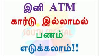 இனி ATM கார்டு இல்லாமல் பணம் எடுக்கலாம்
