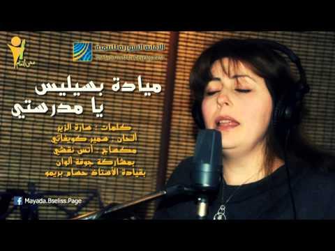 تلجك ميادة Mp3 Bsilis دفاني Mayada Audio Taljak Official بسيليس Télécharger Daffani