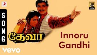 Deva - Innoru Gandhi Tamil Song | Vijay, Swathi | Deva