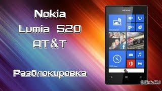 Разблокировка Nokia Lumia 520 (RM-915) AT&T Америка(В видео продемонстрирован процесс разблокировки смартфона Nokia Lumia 520 (RM-915) от оператора AT&T (Америка) У данног..., 2014-09-14T18:53:33.000Z)