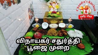 விநாயகர் சதுர்த்தி 2018 | vinayagar chaturthi pooja in Tamil | ganesh chaturthi | recipes