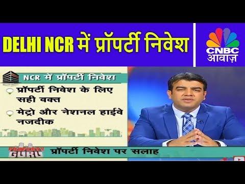 Delhi NCR में प्रॉपर्टी निवेश   Property Guru   CNBC Awaaz