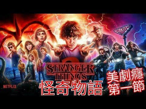 Stranger Things 怪奇物語S1-2 第1節2017年12月 - 美劇癮 - YouTube