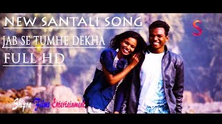 New Santali Full HD Video | Jab Se Tumhe Dekha Sanam | जबरदस्त संताली विडियो  | Shipra Films