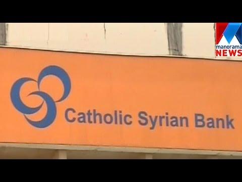 Fairfax holdings to buy shares of Catholic Syrian Bank | Manorama News