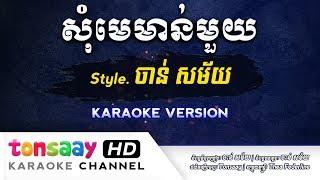 សុំមេមាន់មួយ ភ្លេងសុទ្ធ Style ចាន់ សម័យ - Som me mon mouy Karaoke